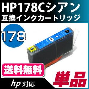 HP178XLC互換カートリッジ(※ICチップ付き)〔ヒューレット・パッカード/HP〕対応シアン(HP/インク/178/プリンターインク/インクカートリッジ/プリンター/プリンタ/互換/カートリッジ//通販)【RCP】