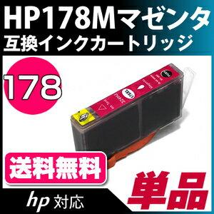 HP178XLM互換カートリッジ(※ICチップ付き)〔ヒューレット・パッカード/HP〕対応マゼンタ(HP/インク/178/プリンターインク/インクカートリッジ/プリンター/プリンタ/互換/カートリッジ//通販)【RCP】