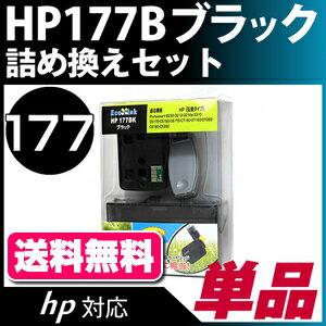 HP177BKブラック〔ヒューレット・パッカード/HP〕対応詰替えセットリセッター付きブラック【あす楽】【クロネコDM便不可】