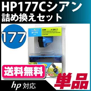 HP177Cシアン〔ヒューレット・パッカード/HP〕対応詰替えセットシアン【あす楽】【クロネコDM便不可】