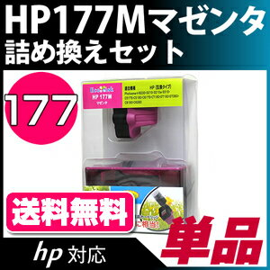 HP177Mマゼンタ〔ヒューレット・パッカード/HP〕対応詰替えセットマゼンタ【あす楽】【クロネコDM便不可】