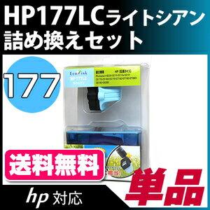 HP177LCライトシアン〔ヒューレット・パッカード/HP〕対応詰替えセットライトシアン【あす楽】【クロネコDM便不可】