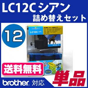 LC12C【ブラザー/brother】対応製品詰替えセットシアン