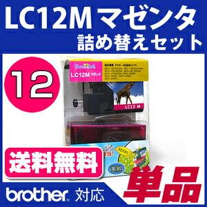 LC12M【ブラザー/brother】対応製品詰替えセットマゼンタ