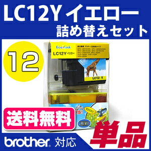 LC12Y【ブラザー/brother】対応製品詰替えセットイエロー