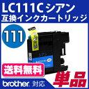 LC111C〔ブラザープリンター対応〕対応 互換インクカート...