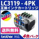 LC3119-4PK【ブラザープリンター対応】対応 互換イン...