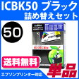 ICBK50〔エプソンプリンター対応〕 詰め替えセット ブラック【あす楽】【宅配便送料無料】【対応機種:EP-301/EP-302/EP-4004/EP-702A/EP-703A/EP-704A/EP-705A/EP-774A その他】 EPSONプリンター用