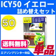 ICY50〔エプソンプリンター対応〕 詰め替えセット イエロー【あす楽】【宅配便送料無料】【対応機種:EP-301/EP-302/EP-4004/EP-702A/EP-703A/EP-704A/EP-705A/EP-774A/EP-801A その他】 EPSONプリンター用
