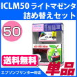 ICLM50〔エプソンプリンター対応〕 詰め替えセット ライトマゼンタ【あす楽】【宅配便送料無料】【対応機種:EP-301/EP-302/EP-4004/EP-702A/EP-703A/EP-704A/EP-705A/EP-774A その他】 EPSONプリンター用