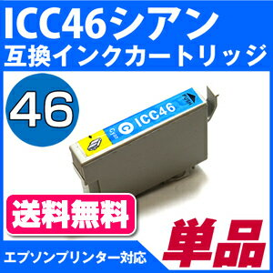 ICC46〔エプソン/EPSON〕対応プリンター用互換インクカートリッジシアンICチップ付き-残量表示OK(エコインク/カートリッジ/プリンター/互換//通販)