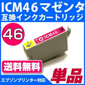 ICM46〔エプソン/EPSON〕対応プリンター用互換インクカートリッジマゼンタICチップ付き-残量表示OK(エコインク/カートリッジ/プリンター/互換//通販)