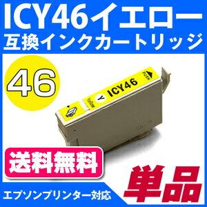 ICY46〔エプソン/EPSON〕対応プリンター用互換インクカートリッジイエローICチップ付き-残量表示OK(エコインク/カートリッジ/プリンター/互換//通販)