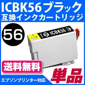 ICBK56ブラック〔エプソン/EPSON〕対応互換インクカートリッジブラック(インク/プリンター/カートリッジ/互換//通販)【RCP】