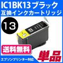 IC1BK13〔エプソンプリンター対応〕対応 互換インクカー...