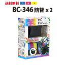 BC-346 3色カラー x2【キヤノン/Canon】対応 詰め替えインク 純正FINEカートリッジBC-346XL[大容量]にも対応キャノン プリンター用【あ