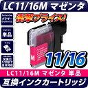 LC11M/LC16M〔ブラザープリンター対応〕対応 互換イ...