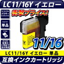 LC11Y/LC16Y〔ブラザープリンター対応〕対応 互換イ...