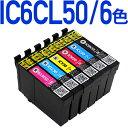 年賀状印刷に最適エコインク★IC6CL50 互換インクカートリッジ 6色パック [エプソンプリンター対応] ICBK50 ICC50 ICM50 ICY50 ICLC50 ICLM50 互換インク6色セットの商品画像