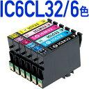 年賀状印刷に最適エコインク★IC6CL32〔エプソンプリンター対応〕 互換インクカートリッジ 6色セットの商品画像