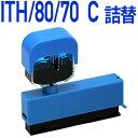 【純正4個分相当】ITH-C/ICC80/ICC70共通対応...