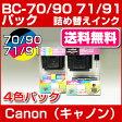 BC-70/90 BC-71/91〔キヤノン/Canon〕対応 詰め替えインク パックキャノン プリンター用