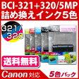 BCI-321+320/5MP〔キヤノン/Canon〕対応 詰め替えインク 5色パックキャノン プリンター用