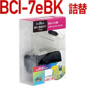 BCI-7eBK〔キヤノン/Canon〕対応詰替えインクブラック【クロネコDM便不可】(インク/プリンター/詰め替え/詰替え/通販/キャノン)【RCP】【10P12Sep14】