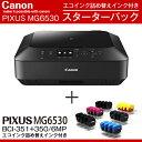 大量に印刷したい方や企業様におすすめのプリンター+インクセット!【Canon/キヤノン】PIXUS MG...