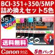BCI-351+350/5MP 5色パック〔キヤノン/Canon〕対応 詰め替えセット5色パック【送料無料】キャノン プリンター用