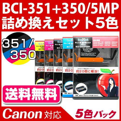 BCI-351+350/5MP 5色パック〔キヤノン/Canon〕対応 詰め替えセット5色パックキャノン ...