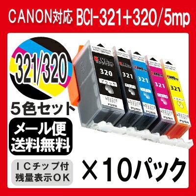 インク キャノン BCI-321+320/5mp×10セット MP-640 MP-630 MX-860 MX-870 iP-4700 5色セット ICチ...