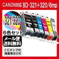 【BCI-320/321】6色セット\6080→\2480(59%OFF)
