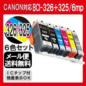 【BCI-326+325】6色セット\5983→\2980(50%OFF)