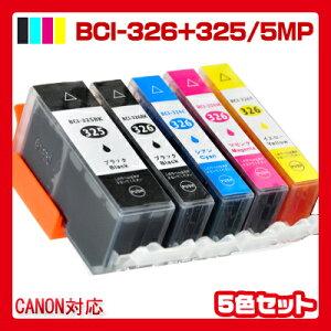 【BCI-326+325】5色セット\5066→\2780(45%OFF)