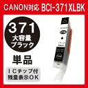 BCI-371XLBK 371 BK ブラック 黒 単品 インク canon 371BK キャノン インクカートリッジ プリンターインク PIXUS TS9030 TS8030 TS6030 TS5030 MG7730F MG7730 MG6930 MG5730 互換インク BCI371XLBK 大容量BCI-371XL+370XL/5MP BCI-371XL+370XL/6MP blcak 互換インク
