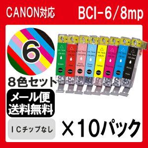 【BCI-6/8MP×10セット】インクcanonキャノンBCI-68色bci6BCI-6BKBCI-6CBCI-6MBCI-6YBCI-6PCBCI-6PMBCI-6RBCI-6G8色パックプリンターインクインクカートリッジ互換インクインク・カートリッジインキマルチパック純正インクと同等送料無料