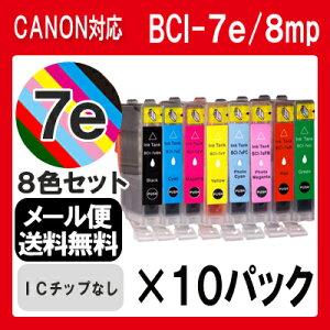 【BCI-7e/8mp×10セット】キャノンインクインクカートリッジプリンターインクBCI-7e8色マルチパックインキキヤノンcanon互換インクBCI-7eBKBCI-7eCBCI-7eMBCI-7eYBCI-7ePCBCI-7ePMBCI-7eRBCI-7eG7純正インクと同等送料無料