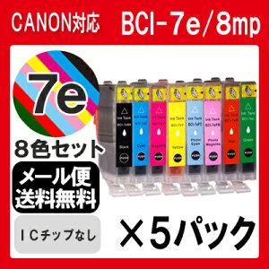 【BCI-7e/8mp×5セット】キャノンインクインクカートリッジプリンターインクBCI-7e8色マルチパックインキキヤノンcanon互換インクBCI-7eBKBCI-7eCBCI-7eMBCI-7eYBCI-7ePCBCI-7ePMBCI-7eRBCI-7eG7純正インクと同等送料無料