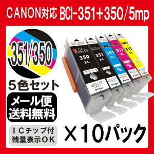 インクキャノンBCI-351+350/5mp5色セットプリンターインクインクカートリッジ互換インクインキマルチパックBCI351BCI350350BK351BK351M351Ycanon351350お徳用純正インクと同等送料無料ポイント10倍