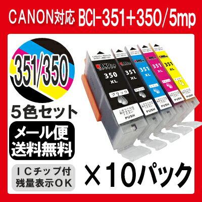 インク キャノン BCI-351XL+350XL/5mp ×5セット 5色セット プリンターインク インク...
