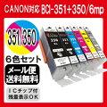 インク/キャノン(BCI-351+350/6mp)6色セット/プリンターインク/インクカートリッジ/互換インク/インキ/マルチパック(BCI351/BCI350/350BK/351BK/351M/351Y/351GY/canon351350/楽天/お徳用/純正インクと同等/送料無料/ポイント10倍