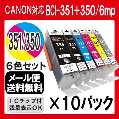 インク キャノン BCI-351XL+350XL/6mp×10セット 6色セット プリンターインク インクカートリッジ ...