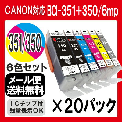 インク キャノン BCI-351XL+350XL/6mp×20セット 6色セット プリンターインク インクカートリッジ ...