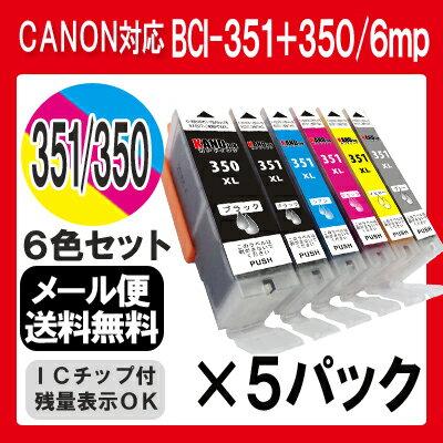 インク キャノン BCI-351XL+350XL/6mp×5セット 6色セット プリンターインク インクカートリッジ ...