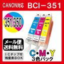 【3色セット】BCI-351XL C M Y 351 インク canon 351c キャノン インクカートリッジ プリンターインク MG7530F MG7530 MG7130 MG6730 MG6530 MG6330 MG5630 MG5530 MG5430 MX923 iP8730 iP7230 iX6830 互換インク 大容量 BCI-351XL+350XL/6MP 互換インク