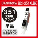 BCI-351XLBK 351 黒 単品 インク canon 351bk キャノン インクカートリッジ プリンターインク MG7530F MG7530 MG7130 MG6730 MG6530 MG6330 MG5630 MG5530 MG5430 MX923 iP8730 iP7230 iX6830 互換インク BCI-350XLPGBK 大容量 ブラック black BCI-351XL+350XL/6MP