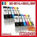 BCI-351XL+350XL/6MP ×2セット インク CANON インクカートリッジ キヤノン BCI-351+350/6MP 6色 プリンターインク 互換インク マルチパック BCI351 BCI350 350xlBK 351xlBK 351xlM 351xlY 351xlGY 351 350 ポイント10倍