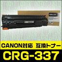 CRG-337 キャノン キヤノン トナー 互換トナー トナーカートリッジ Satera MF249dw MF245dw MF244dw MF242dw MF236n MF232w MF229dw MF226dn MF224dw MF222dw MF216n canon