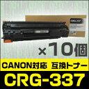 CRG-337 ×10セット キャノン キヤノン トナー 互換トナー トナーカートリッジ Satera MF249dw MF245dw MF244dw MF242dw MF236n MF232w MF229dw MF226dn MF224dw MF222dw MF216n canon